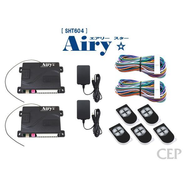 ツイン電動シャッターリモコン【AiryStar】 リモコン5個セット Ver3.1