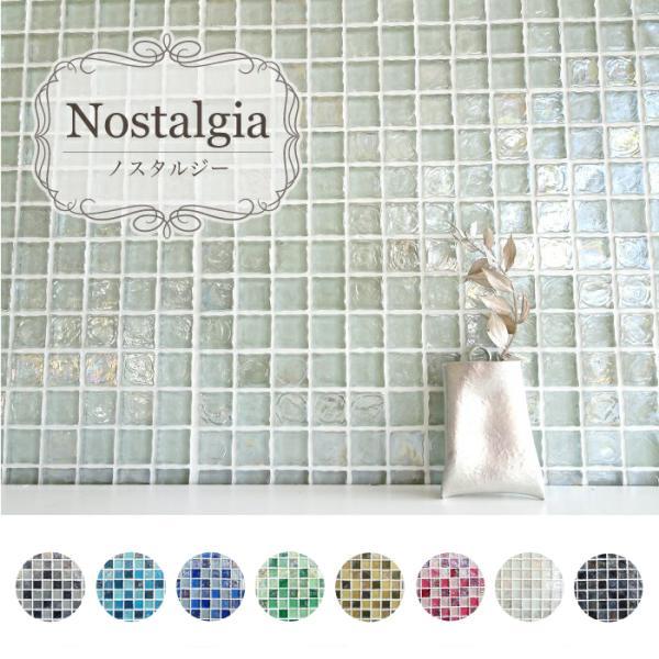 ガラスモザイク  キッチンタイル モザイクタイル 壁用 ガラスタイル 玄関タイル 浴室タイルでお洒落にDIY(ノスタルジー 全色 シート販売)