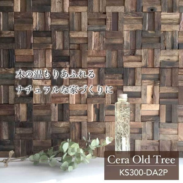 ウッド 壁材 古木 ヴィンテージ 木材 壁材で簡単DIYタイル レンガ ブリック (セラオールドトゥリー KS300-DA2P シート販売)|ceracore