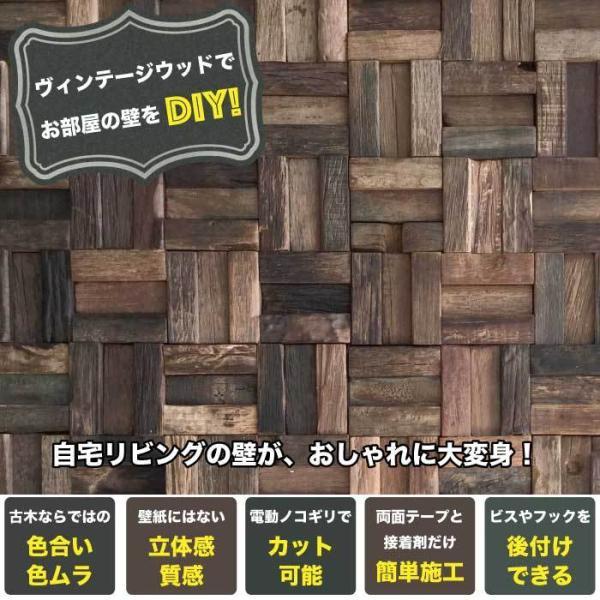 ウッド 壁材 古木 ヴィンテージ 木材 壁材で簡単DIYタイル レンガ ブリック (セラオールドトゥリー KS300-DA2P シート販売)|ceracore|02