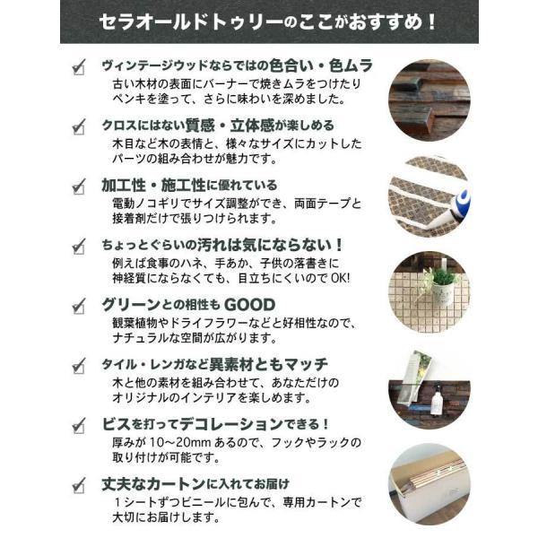 ウッド 壁材 古木 ヴィンテージ 木材 壁材で簡単DIYタイル レンガ ブリック (セラオールドトゥリー KS300-DA2P シート販売)|ceracore|03