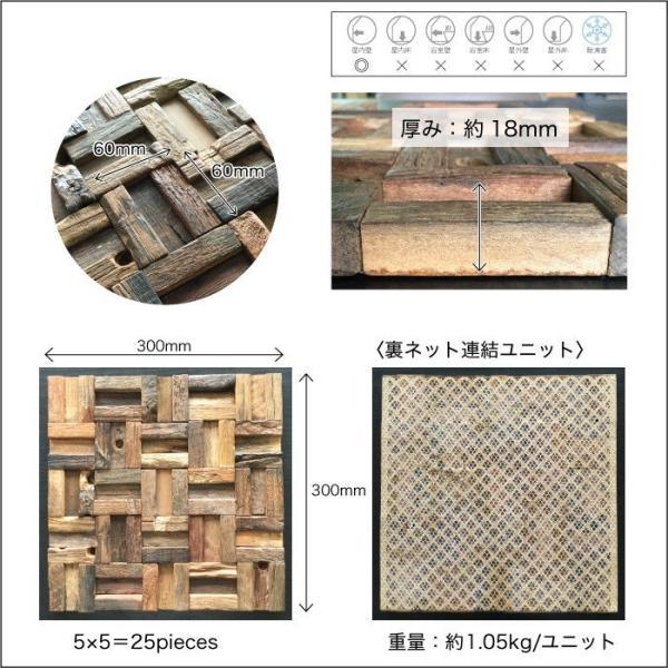 ウッド 壁材 古木 ヴィンテージ 木材 壁材で簡単DIYタイル レンガ ブリック (セラオールドトゥリー KS300-DA2P シート販売)|ceracore|05