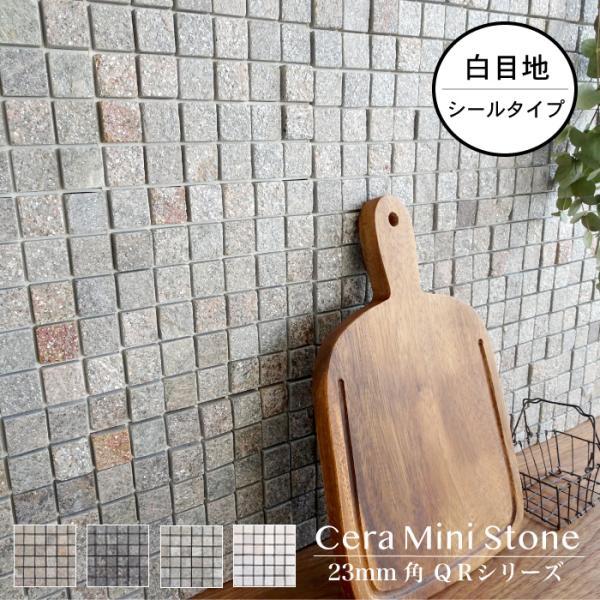 ストーン  シールタイル タイル 石材 ストーン シール 壁タイル DIYタイル モザイクタイルで簡単DIY(シール セラミニストーン QR 全色 白目地 シート販売)|ceracore
