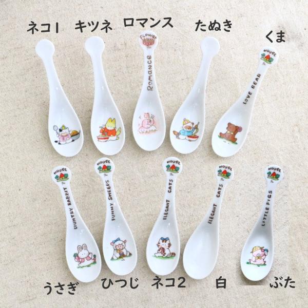 アニマルミニレンゲ 国産 美濃焼 れんげ スプーン 中華 デザード 杏仁豆腐 蓮華 子供用 こども用 小さめ シンプル 白い食器 陶器 食器
