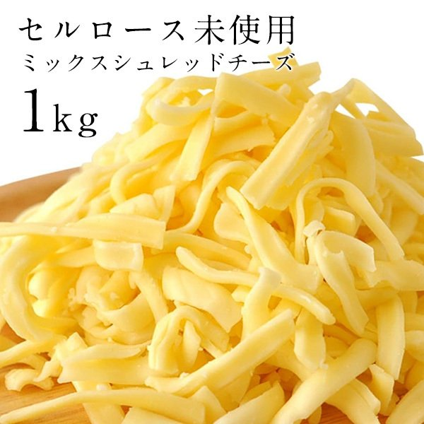ミックスシュレッドチーズ1kg[サムソー50%・ゴーダ50%][セルロース無添加][冷蔵]【3〜4営業日以内に出荷】