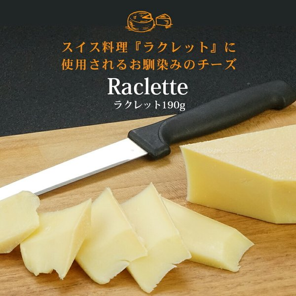 ラクレット カット 190g[冷蔵]【2〜3営業日以内に出荷】