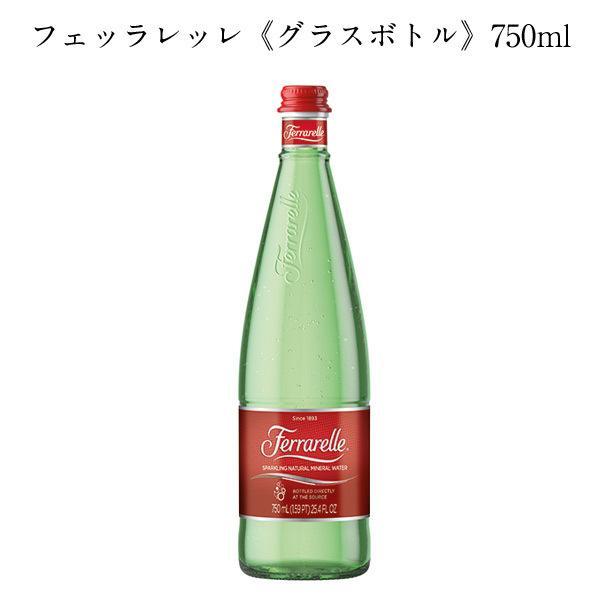 フェッラレッレ《グラスボトル》750ml[常温/冷蔵]【3〜4営業日以内に発送】