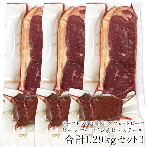 オーストラリア産グラスフェッドビーフ サーロイン&ヒレステーキセット合計1.29kg[冷凍]【送料無料】【3〜4営業日以内に出荷】