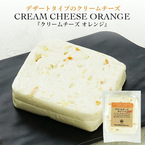 クリームチーズフルーツ オレンジ カット 130g[冷蔵]【3〜4営業日以内に出荷】