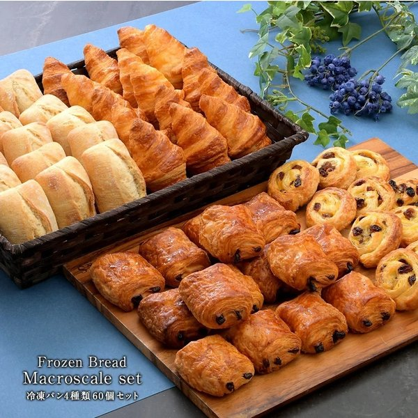 フランス産 冷凍パン 4種類60個セット(ミニクロワッサン15個+ミニパンオショコラ15個+ミニパンオレザン15個+プレーンロール15個)[冷凍]【送料無料】