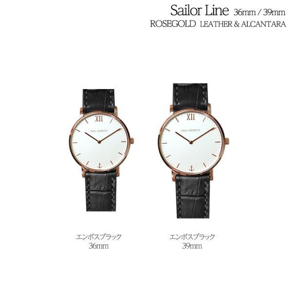 ポールヒューイット PAUL HEWITT 腕時計 ナイロン 交換ベルト付き ローズゴールド セラーライン 36mm 39mm レザー 革ベルト ホワイト 2