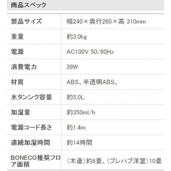 BONECO 超音波式加湿器(湿度センサー搭載) 無段階加湿調節 U7145