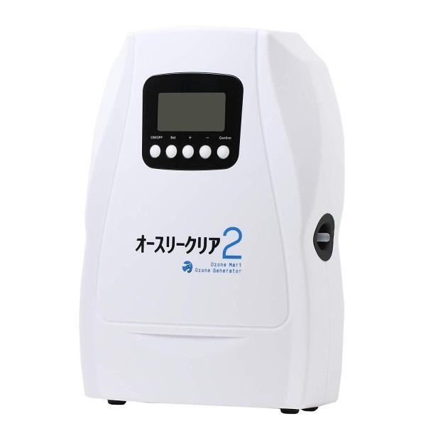 オゾンマート オゾン発生器 オースリークリア2 家庭用・業務用 兼用 オゾン発生量300mg/hr 車 部屋 消臭