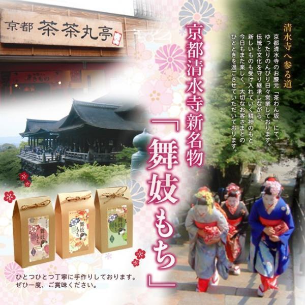 【送料無料】舞妓もち&カプチーノの京土産セット|chachamarutei|04