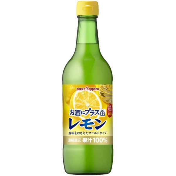 ポッカ レモン お酒にプラス 100%果汁 540ml