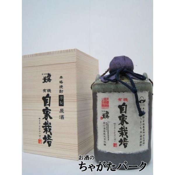 原口酒造西海の薫有機自家栽培陶器ボトル木箱入り芋焼酎36度720ml