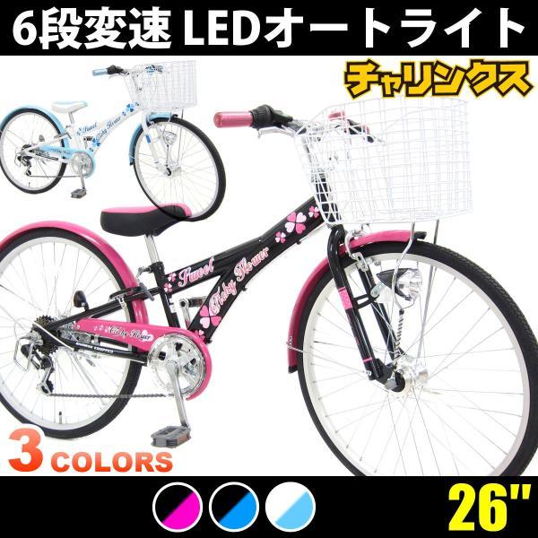 本州子供用自転車女の子向け子供用自転車26インチ子供自転車クリシーフラワーシマノ6段変速LEDオートライト
