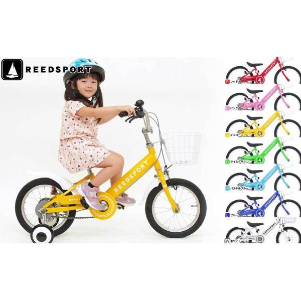 幼児用自転車 補助輪 自転車 14インチ 16インチ 18インチ 子供用自転車 「リーズポート」 幼児車 補助輪付き 自転車 子供用 【お客様組立】【本州送料無料】|chalinx