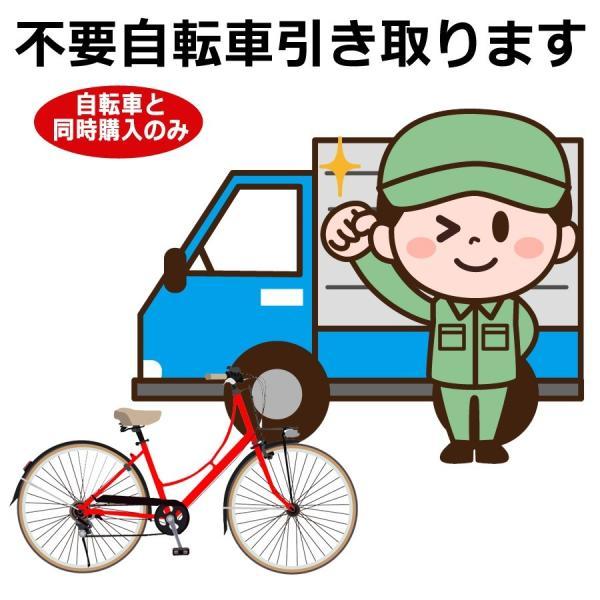 【自転車と同時購入の方限定】【東京都・神奈川県のみ対応】不要自転車引き取ります|challenge21