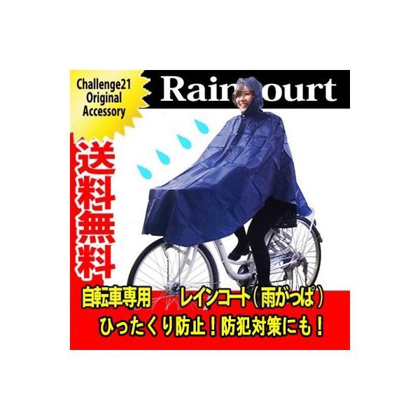自転車用カッパ ポイント消化 前カゴの荷物も濡れません レインカッパ送料無料 メール便代引き不可|challenge21