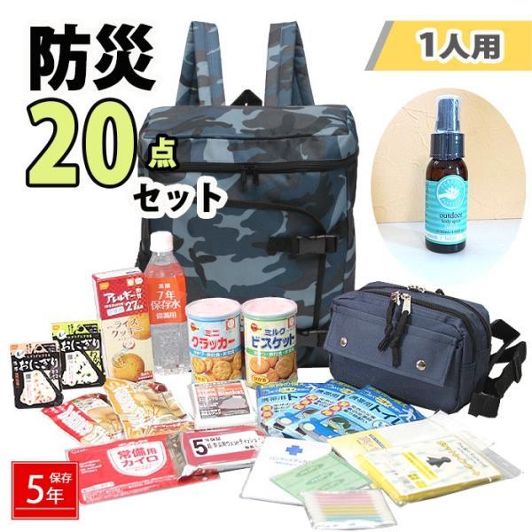 防災セット 防災バッグ 1人用 必要なもの 20点 セット 非常用 災害 避難 リュック 307 中身 食料品  水 トイレ 救急用品