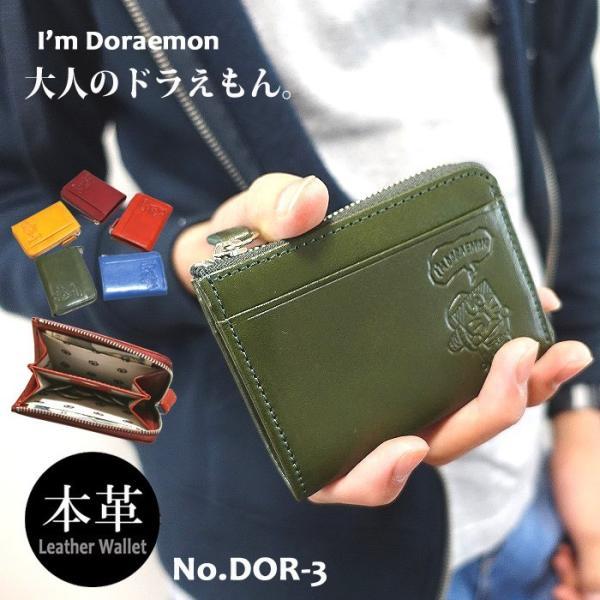 財布 メンズ ウォレット 小銭入れ 本革 dor-3 ドラえもん コインパース メール便送料無料|chama-shop