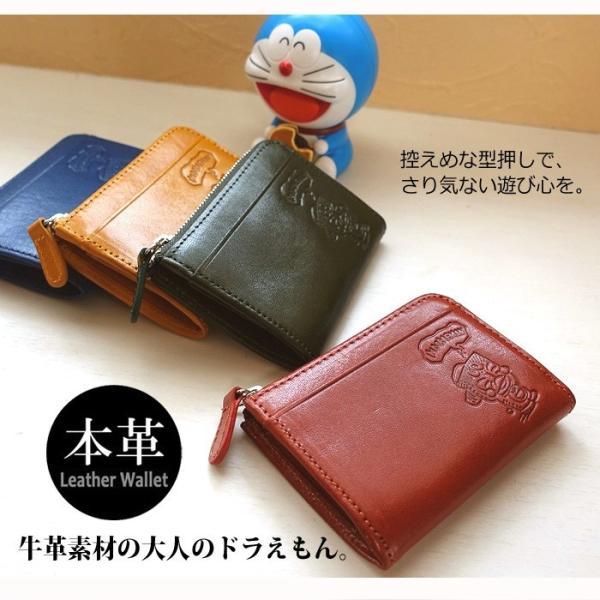 財布 メンズ ウォレット 小銭入れ 本革 dor-3 ドラえもん コインパース メール便送料無料|chama-shop|04