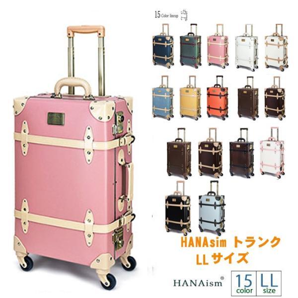 スーツケース キャリーケース トランクケース レディース ハナイズム LLサイズ キャリー バッグ レトロ  4輪 TSAロック 3泊 4泊 5泊 HANAism