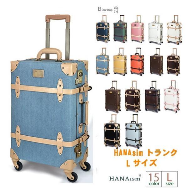 スーツケース キャリーケース ト ランクケース レディース ハナイズム Lサイズ キャリー バッグ  レトロ クラシック 4輪 TSAロック 2泊 3泊 4泊 HANAism