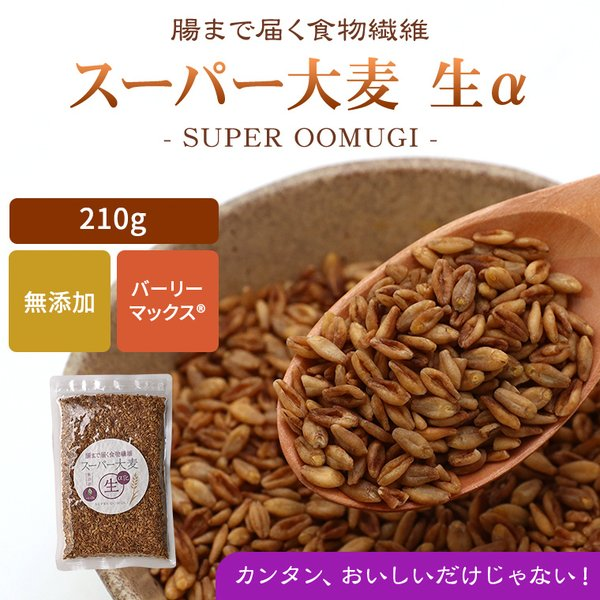 スーパー大麦 生 210g バーリーマックス シリアル 腸活 スーパーフード 送料無料 レジスタントスターチ