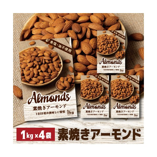 送料無料 素焼きアーモンド 1kg×4袋 食塩不使用 大容量 アーモンド ナッツ おつまみ 家飲み 保存食 4000g アメリカ産 YF
