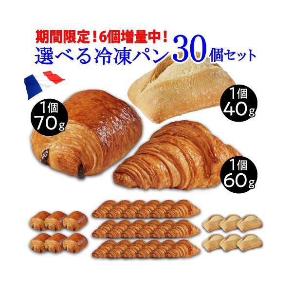 P+5% 2021/7/25まで+1袋 送料無料 冷凍パン2種よりどり4袋+1袋(全30個) クロワッサン60g パン・オ・ショコラ70g フランス 虎姫