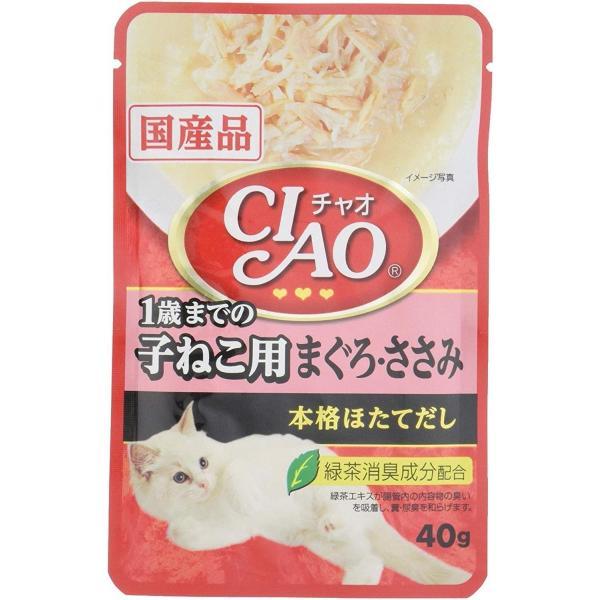 チャオ (CIAO) キャットフード パウチ 1歳までの子猫用 まぐろ・ささみ 40g×16個 (まとめ買い)|chan-gaba|06