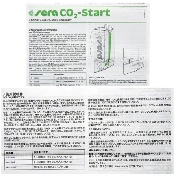CO2スタート CO2フルセット 関東当日便|chanet|03