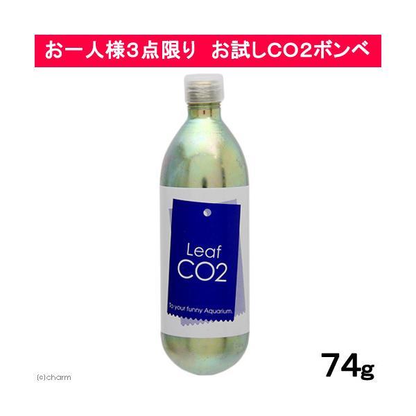 お一人様3点限り Leaf CO2 ボンベ 74g 1本 炭酸ボンベ 汎用品 新瓶 二酸化炭素 関東当日便|chanet