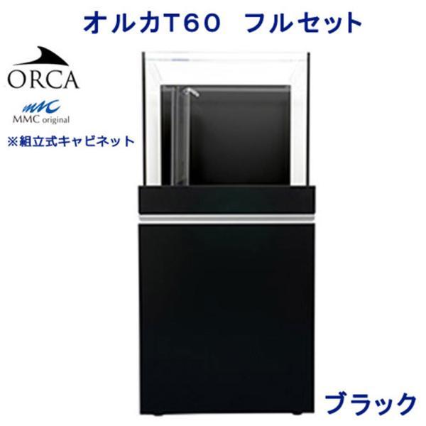 □同梱不可・中型便手数料 オルカORCA−T 60フルセット ブラック オーバーフロー水槽 才数180・170 3個口