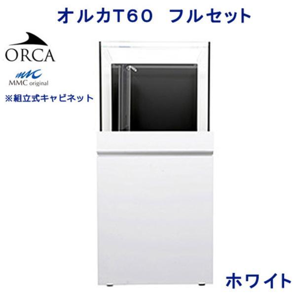 □同梱不可・中型便手数料 オルカORCA−T 60フルセット ホワイト オーバーフロー水槽 才数170・180 3個口