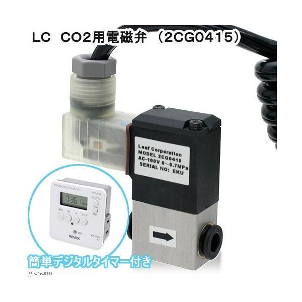 発熱量が少ない 高性能CO2用電磁弁(2CG0415)動作確認ランプ機能付き + 簡単デジタルタイマー 沖縄別途送料 関東当日便|chanet