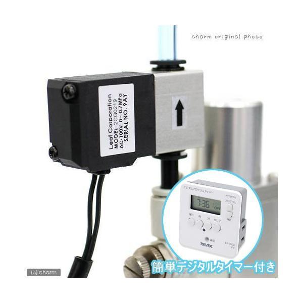 発熱の少ない 小型CO2用電磁弁(2CG0219) + 簡単デジタルタイマー 沖縄別途送料 関東当日便|chanet
