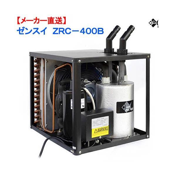 メーカー直送 ゼンスイ ZRC−400B 対応水量2000リットル メーカー保証期間1年 同梱不可・別途送料 chanet