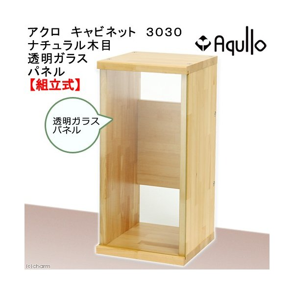 □アクロ キャビネット 3030 ナチュラル木目 透明ガラスパネル 30cm水槽用 水槽台 沖縄別途送料