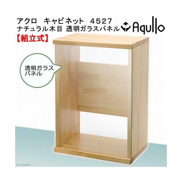 アクロ キャビネット 4527 ナチュラル木目 透明ガラスパネル 45cm水槽用 水槽台