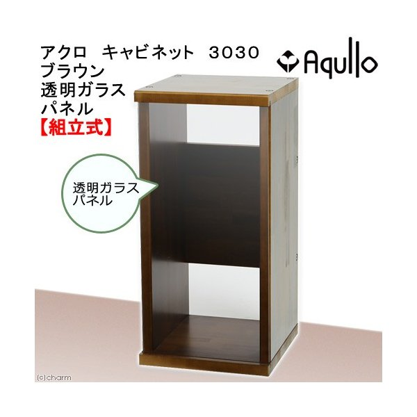 □アクロ キャビネット 3030 ブラウン 透明ガラスパネル 30cm水槽用 水槽台 沖縄別途送料