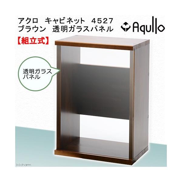 アクロ キャビネット 4527 ブラウン 透明ガラスパネル 45cm水槽用 水槽台