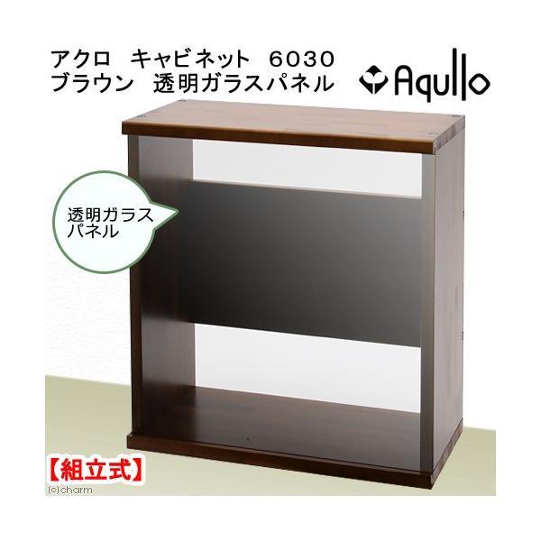 □アクロ キャビネット 6030 ブラウン 透明ガラスパネル 60cm水槽用 水槽台 沖縄別途送料
