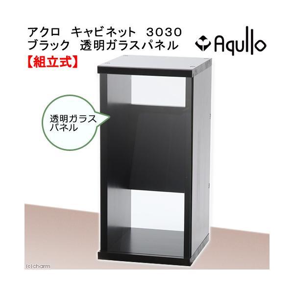 □アクロ キャビネット 3030 ブラック 透明ガラスパネル 30cm水槽用 水槽台 沖縄別途送料