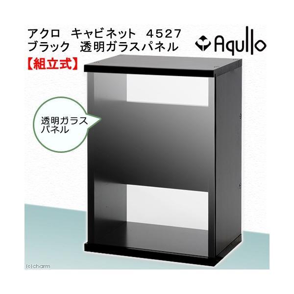 アクロ キャビネット 4527 ブラック 透明ガラスパネル