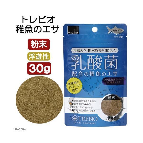 トレビオ 稚魚のエサ 30g 関東当日便 chanet