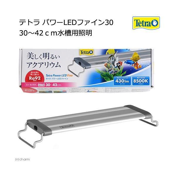テトラ パワーLEDファイン 30 30〜42cm水槽用照明 熱帯魚 水草 アクアリウムライト 関東当日便|chanet