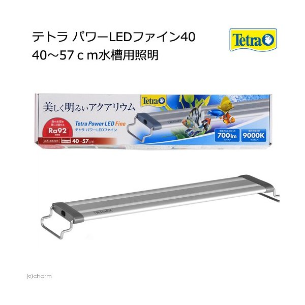 テトラ パワーLEDファイン 40 40〜57cm水槽用照明 熱帯魚 水草 アクアリウムライト 関東当日便|chanet